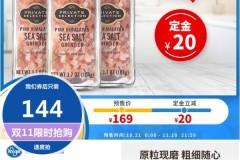 双11预售有礼:3瓶!喜马拉雅粉盐食用海盐玫瑰盐带研磨器