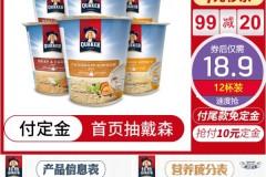 双11预售有礼:桂格马来西亚即食燕麦片12杯装