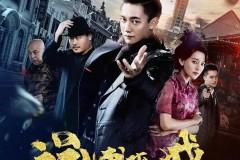 《逆博孤城》HD1080p国语中字版