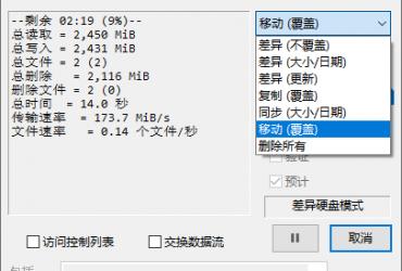 PC 文件快速复制FastCopy汉化版