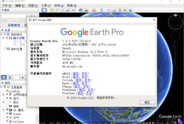 PC Google地球v7.3.3.7673便携版