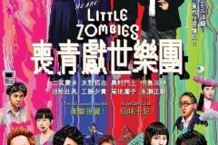 《我们是小僵尸》HD1080p日语中字版