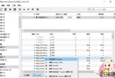 PC 磁力BT下载工具qBittorrent增强版