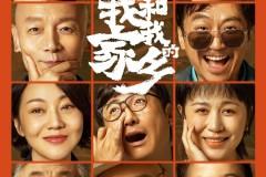 2020年剧情电影《我和我的家乡》HD国语中字版