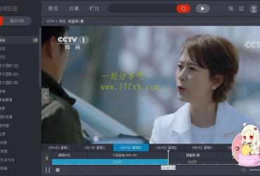 PC 央视影音客户端 - CBOX纯净版