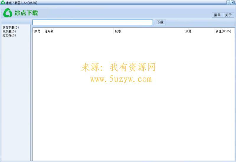 冰点文库下载器v3.2.4去广告绿色版 第1张