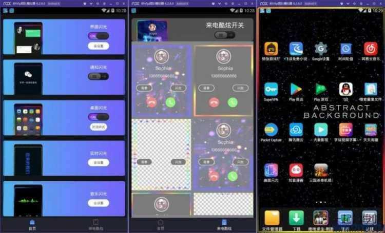 闪光曲面屏直装破解版 非常好用的手机闪屏软件 第1张