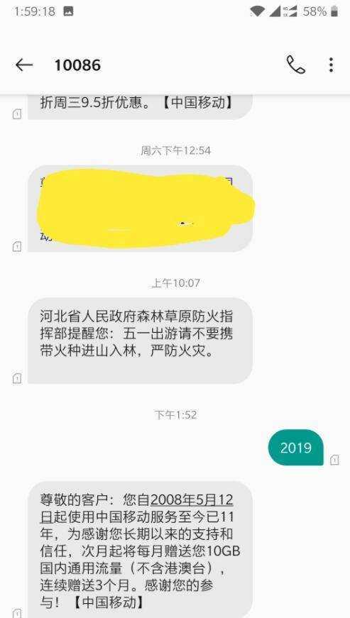 中国移动查网龄领10G流量-新一期 第1张