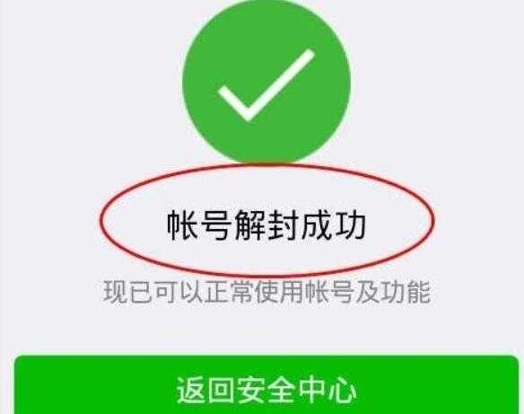 某宝卖的最新微信被封号解封方法 第1张