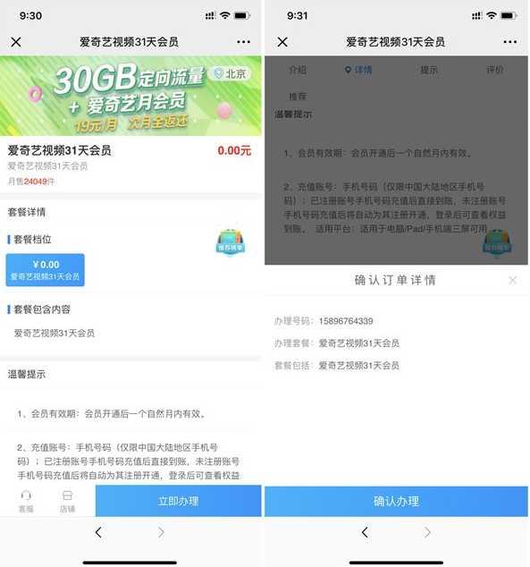 北京移动用户免费领取1个月爱奇艺视频会员 第1张