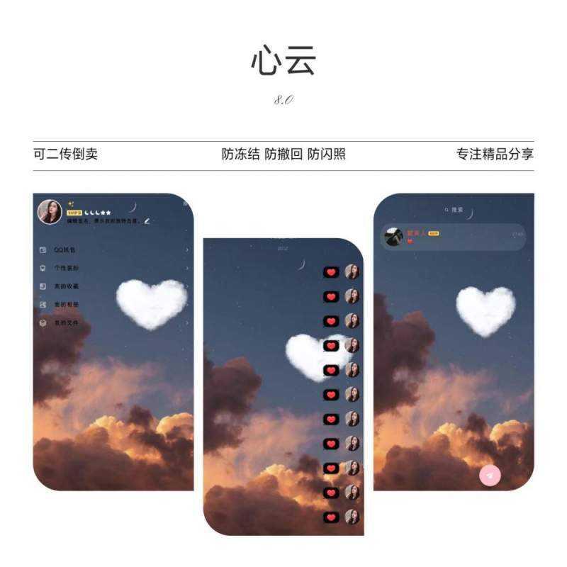 QQ美化包8.0心云 天空系列 第1张