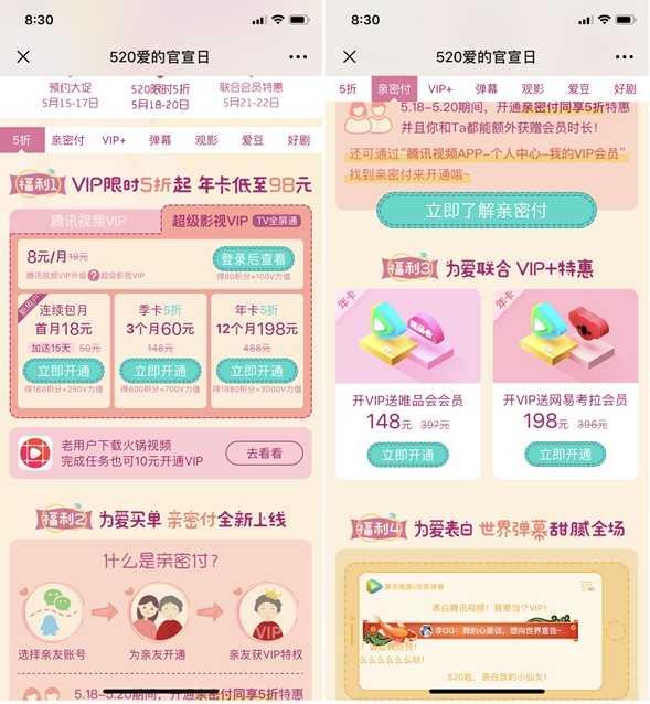 520爱的官宣日 腾讯视频五折开VIP送唯品会会员 第1张