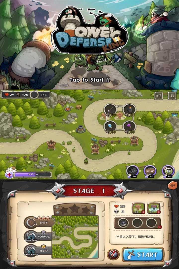塔防之王破解版 类似《皇家守卫军》的策略游戏 第1张