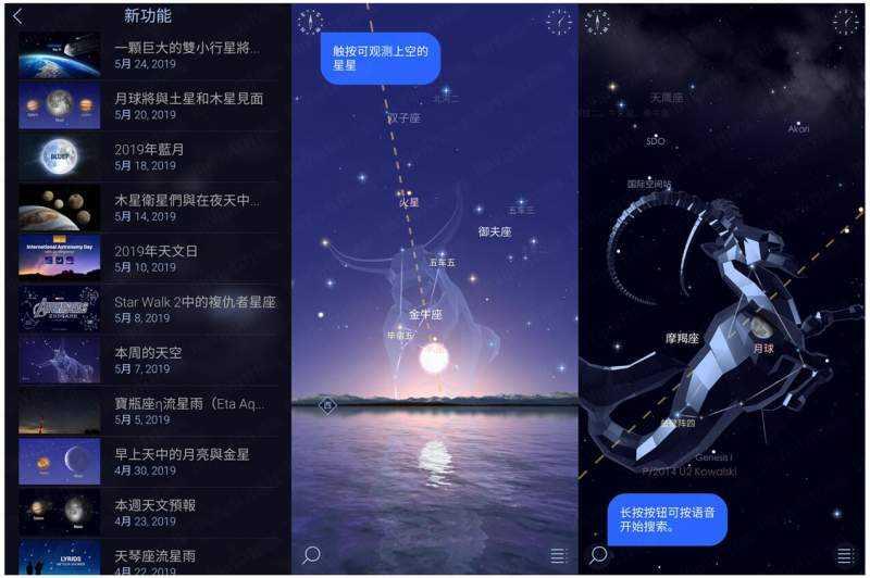 星空漫步2破解版 可以下载高级捆绑包 第1张
