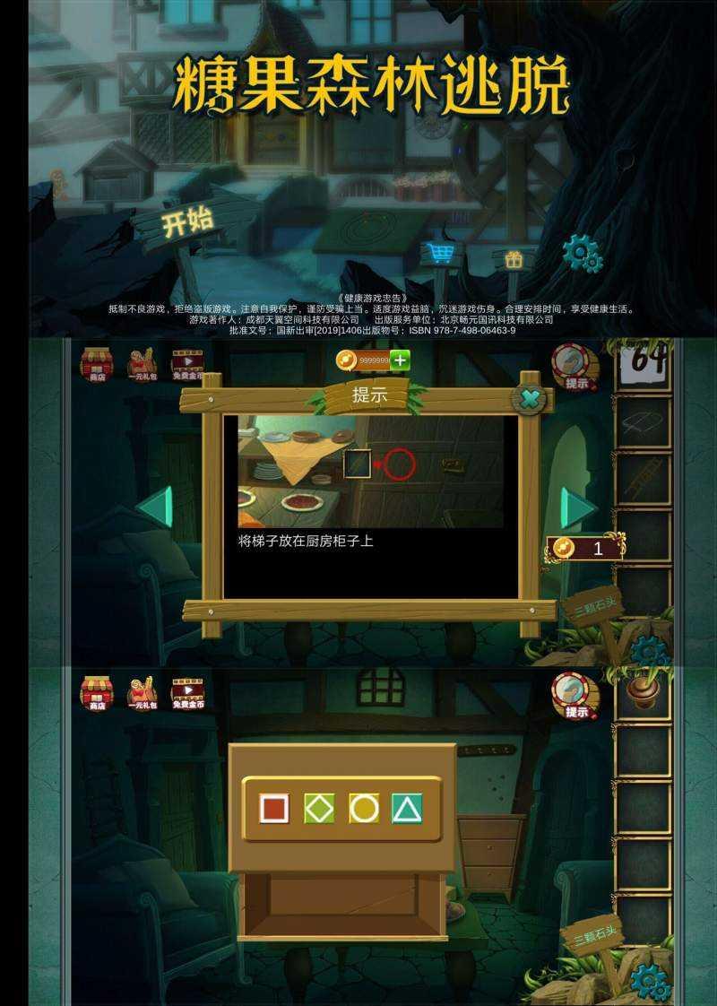 森林逃脱破解版 一款考验智力的解密游戏 第1张