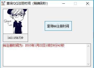 PC 一键查询QQ注册时间精准到秒 第1张