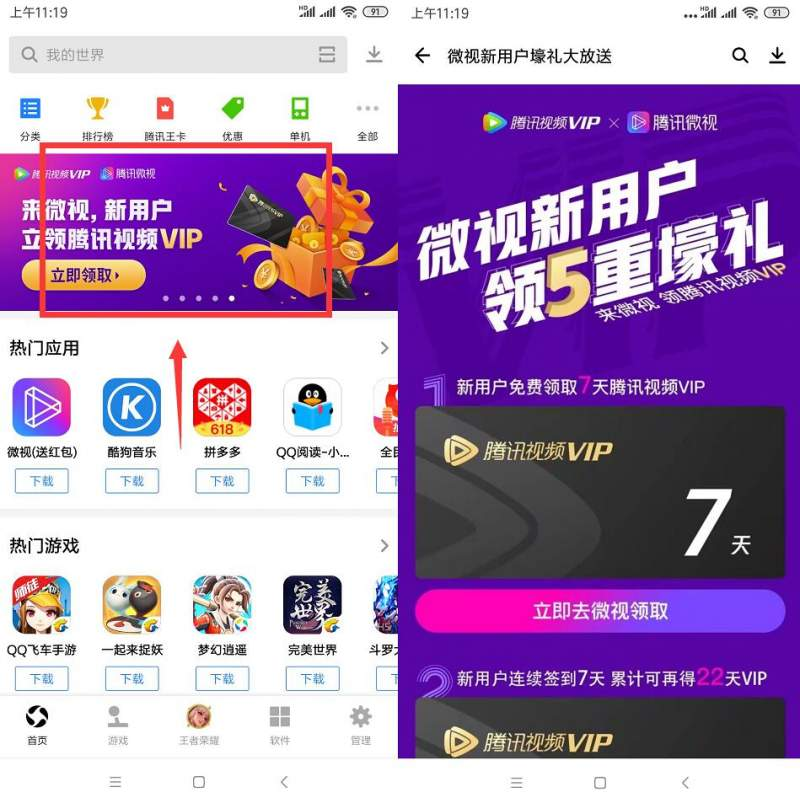微视新用户免费领29天腾讯视频VIP 第1张
