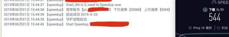 PC 电信宽带提速到500M软件 第1张
