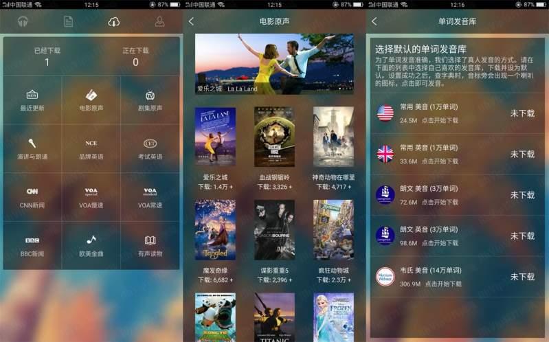 唐僧英语破解版 专门学习英语的手机APP 第1张