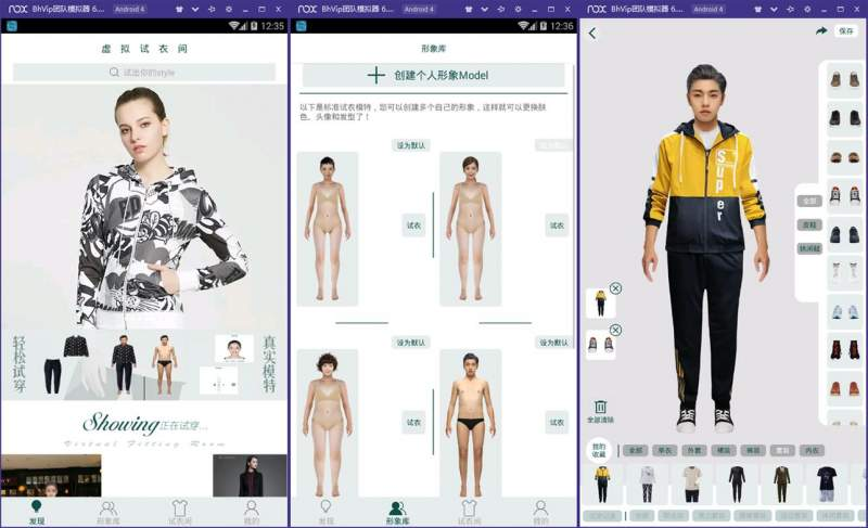 虚拟试衣间破解版 提供上百件服饰可随意搭配 第1张
