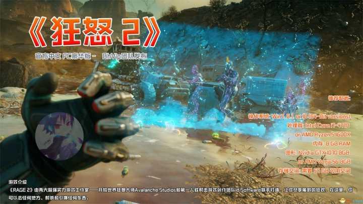 狂怒2官方中文PC豪华版(Steam售价299元) 第1张