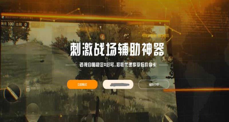 霸气高档吃鸡营销HTML网站源码 第1张