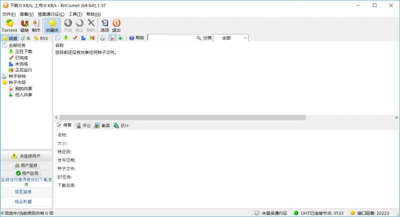 PC BitComet全功能解锁豪华版 第1张