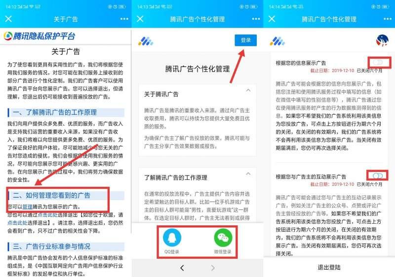 小技巧教你关闭QQ/微信烦人的广告 第1张