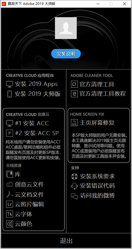 赢政天下 Adobe 2019大师版 更新 第1张