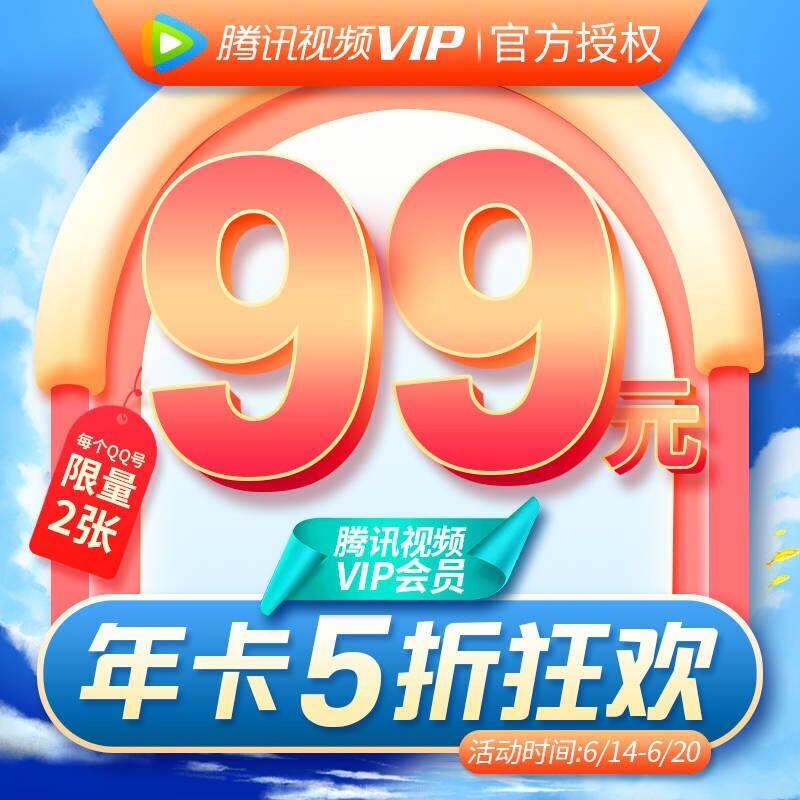 腾讯视频VIP全场五折 QQ微信都能参加 活动汇总 第1张