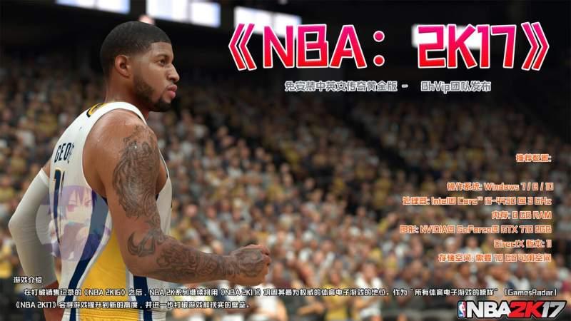 NBA:2K17传奇黄金PC版(Steam售价199元) 第1张