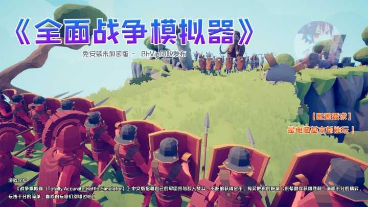 全面战争模拟器PC简体中文版(Steam售价50元) 第1张