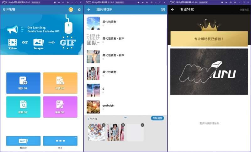 Gif咕噜破解版 专门制作GIF动态图片的手机APP 第1张