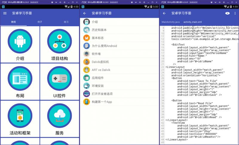 Android学习手册专业版 APP的介绍和零基础开发教程 第1张