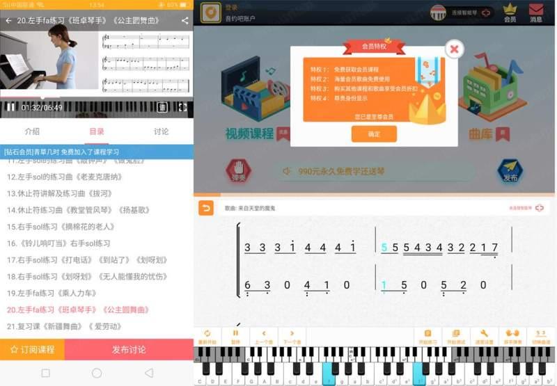 钢琴教练破解版 内置上千首歌曲的乐谱 第1张