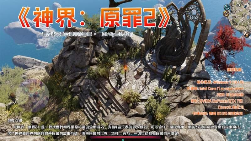 神界:原罪2官方中文PC版(Steam售价133元) 第1张
