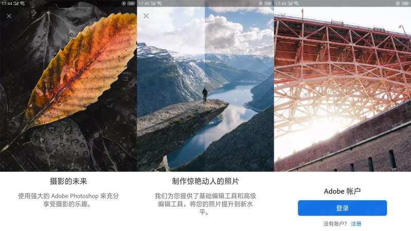 安卓PS神器破解版 Adobe Photoshop国内外人尽皆知的编辑图像软 第1张