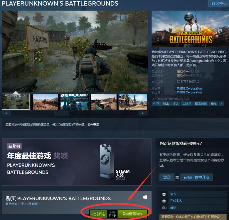 Steam绝地求生限时44元低价 小绿人官网 第1张