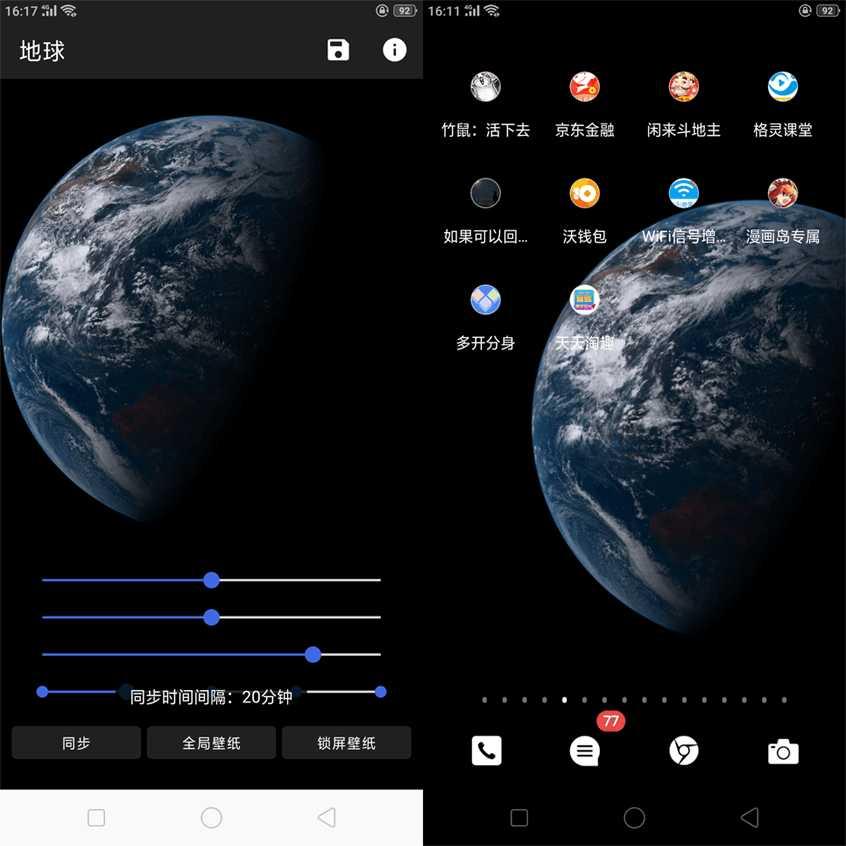 律动地球去广告版 实时拍摄下来的地球照片设置为壁纸 第1张