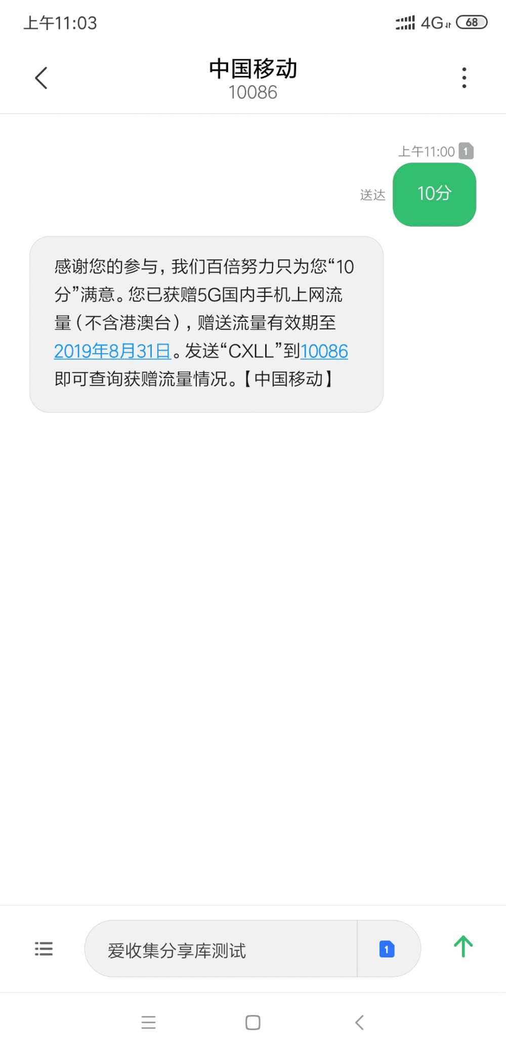 河南移动用户评分 免费领5G流量 第1张