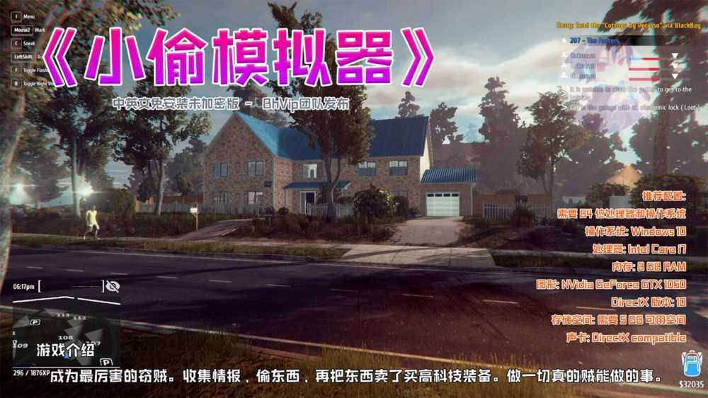 小偷模拟器PC官方中文完整版(Steam售价79元) 第1张