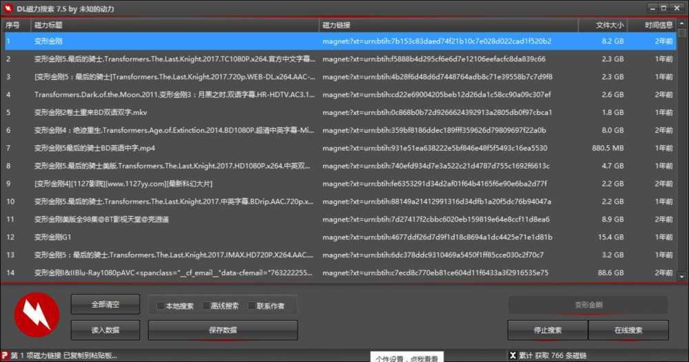 PC DL磁力搜索引擎 高效多线程 第2张