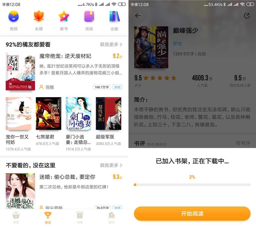 安卓免费电子书 去广告解锁下载限制 第1张