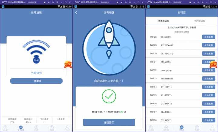 万能WiFi连网大师 网速检测信号增强防蹭网密码库 第1张