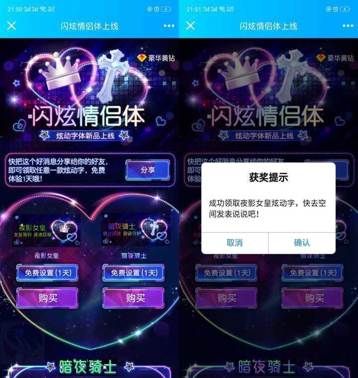 QQ空间免费领1天说说炫酷字体 第1张