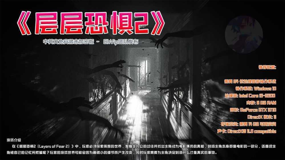 层层恐惧2免安装未加密版(Steam售价90元) 第1张