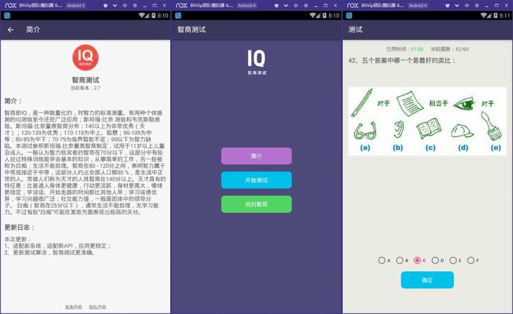 IQ智商测试去广告版 专门测试智商数值的手机APP 第1张