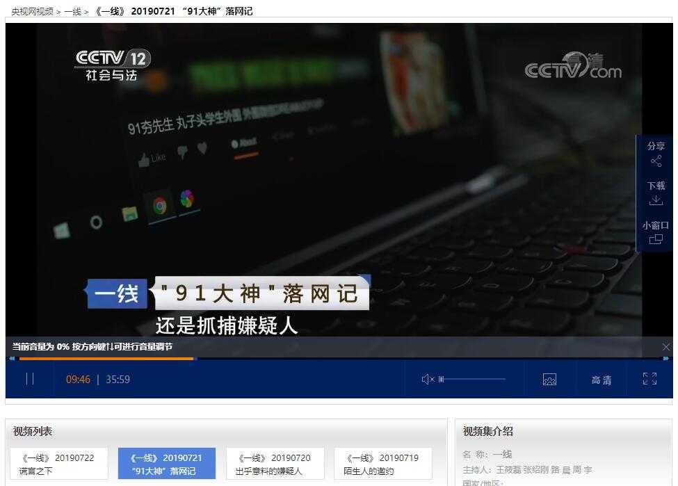 CCTV12一线之91大神等人落网记 第1张
