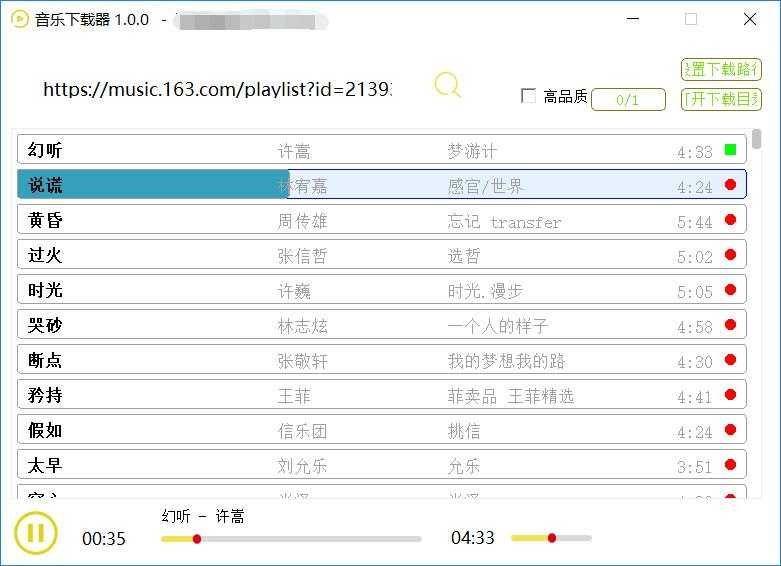 PC 网易云音乐歌单 批量下载器 第1张
