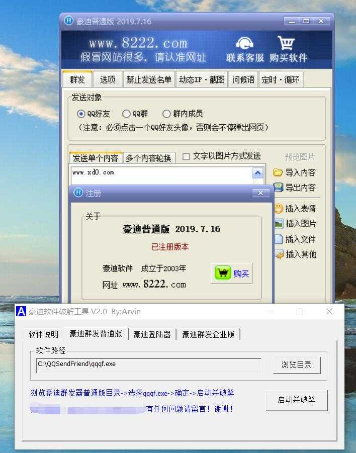 PC 豪迪QQ群发软件 通杀破解补丁 第1张